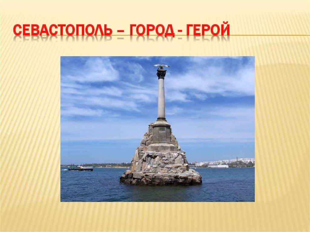 севастополь город герой фото данные лазерной