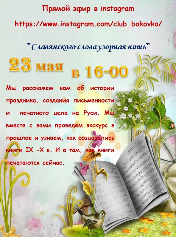 «Славянского слова узорная нить»