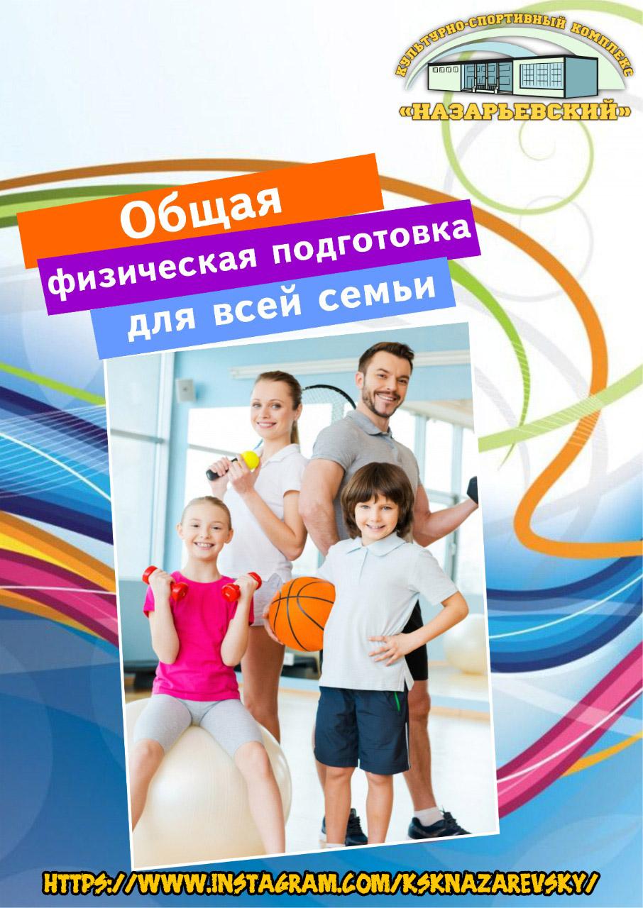 Цикл занятий по общей физической подготовке для всей семьи