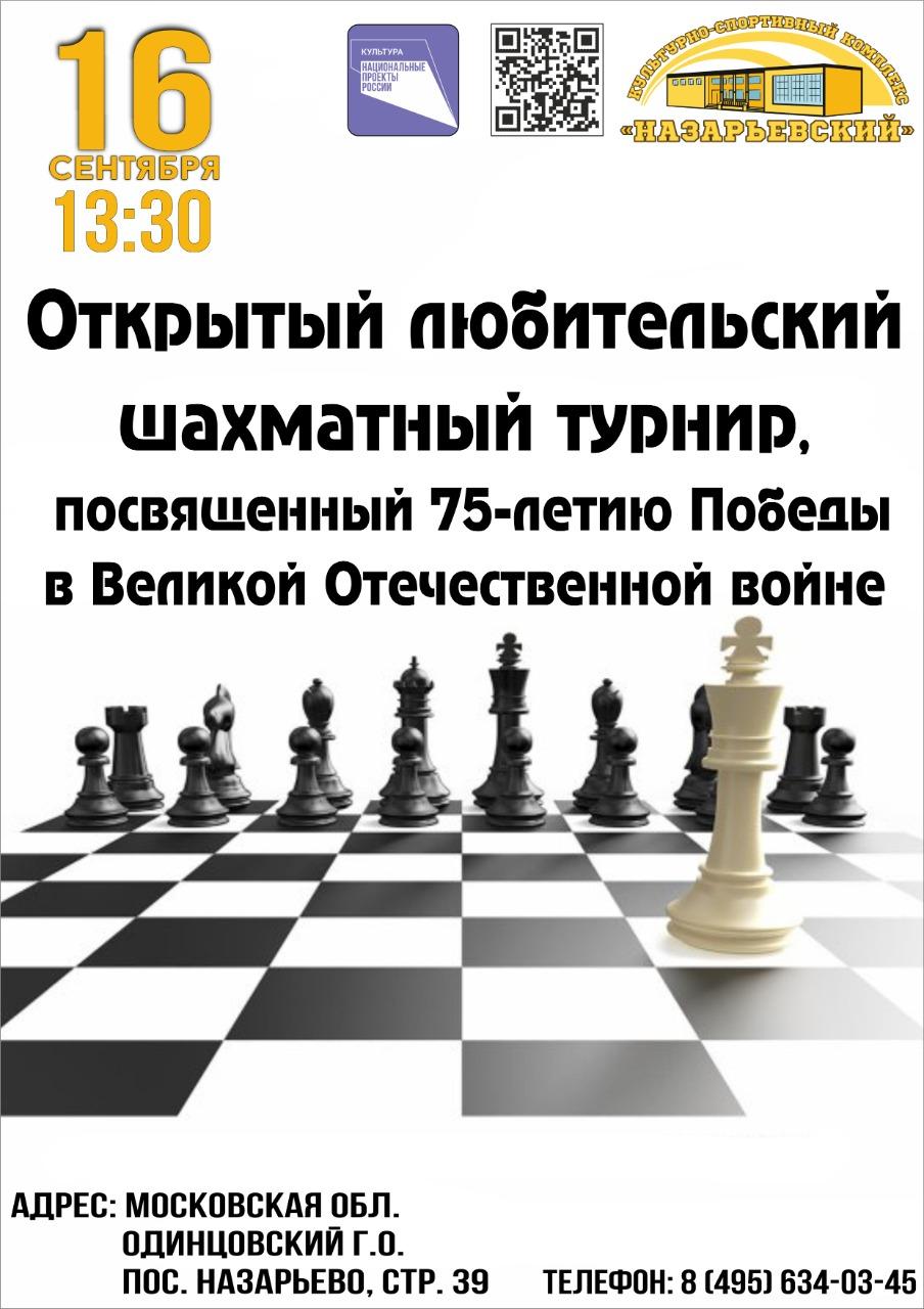 Открытый шахматный турнир, посвященный 75-летию Победы в Великой Отечественной войне