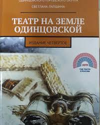 Театры на земле Одинцовской. Театр в Немчиновке
