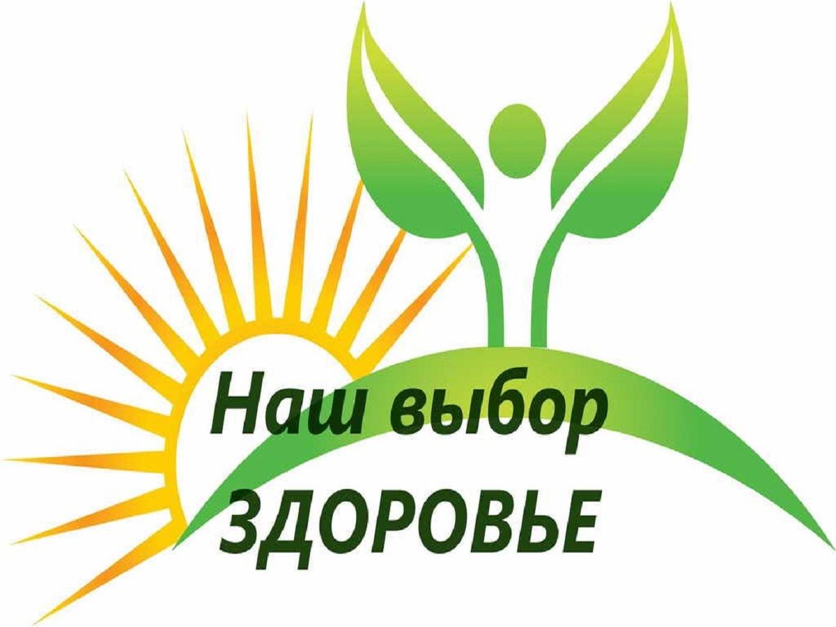 Обзор «Наш выбор здоровье и жизнь»