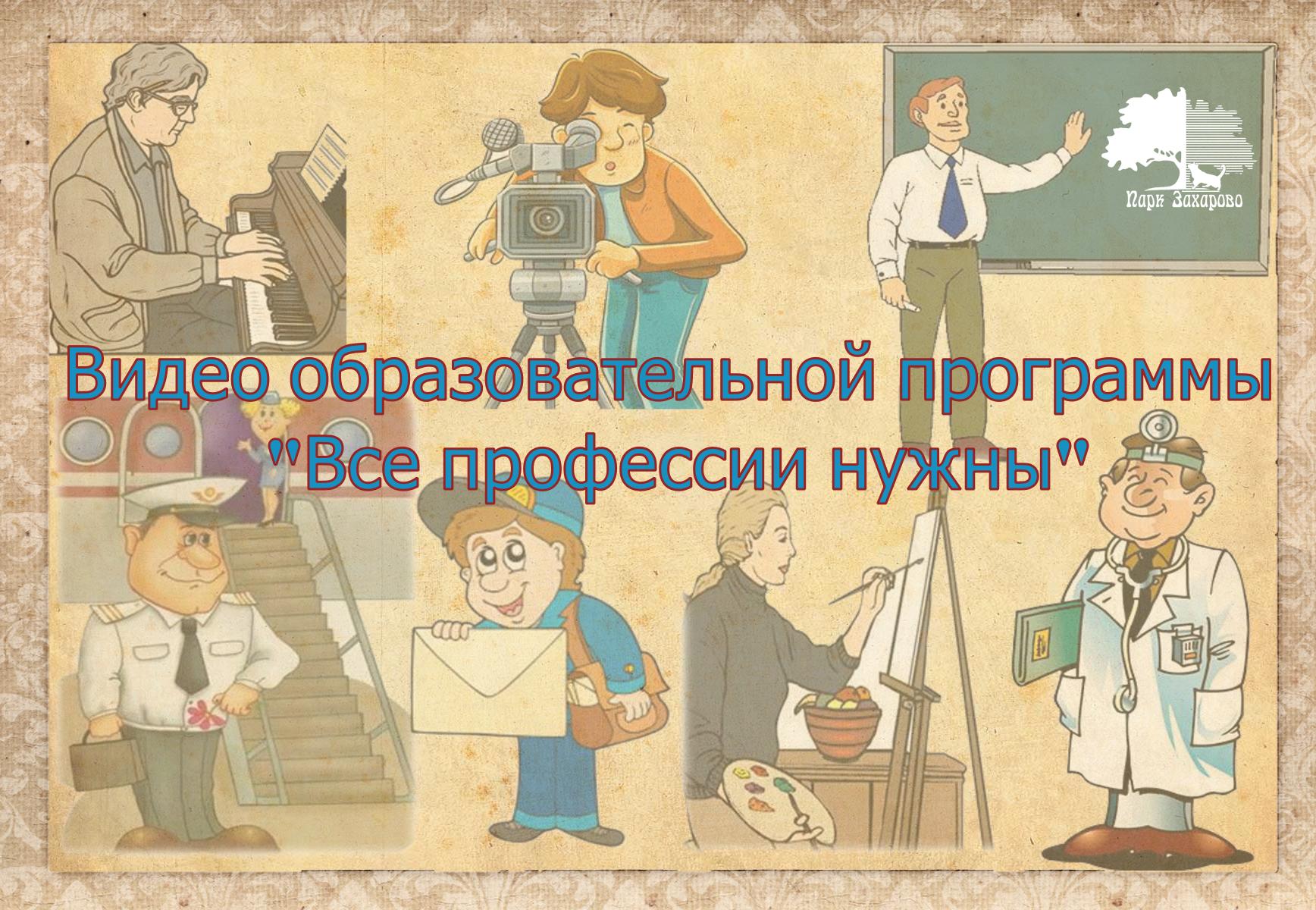 Видео образовательной программы