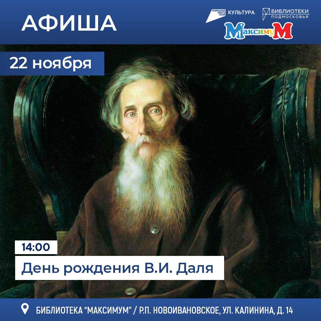 День рождения В.И. Даля