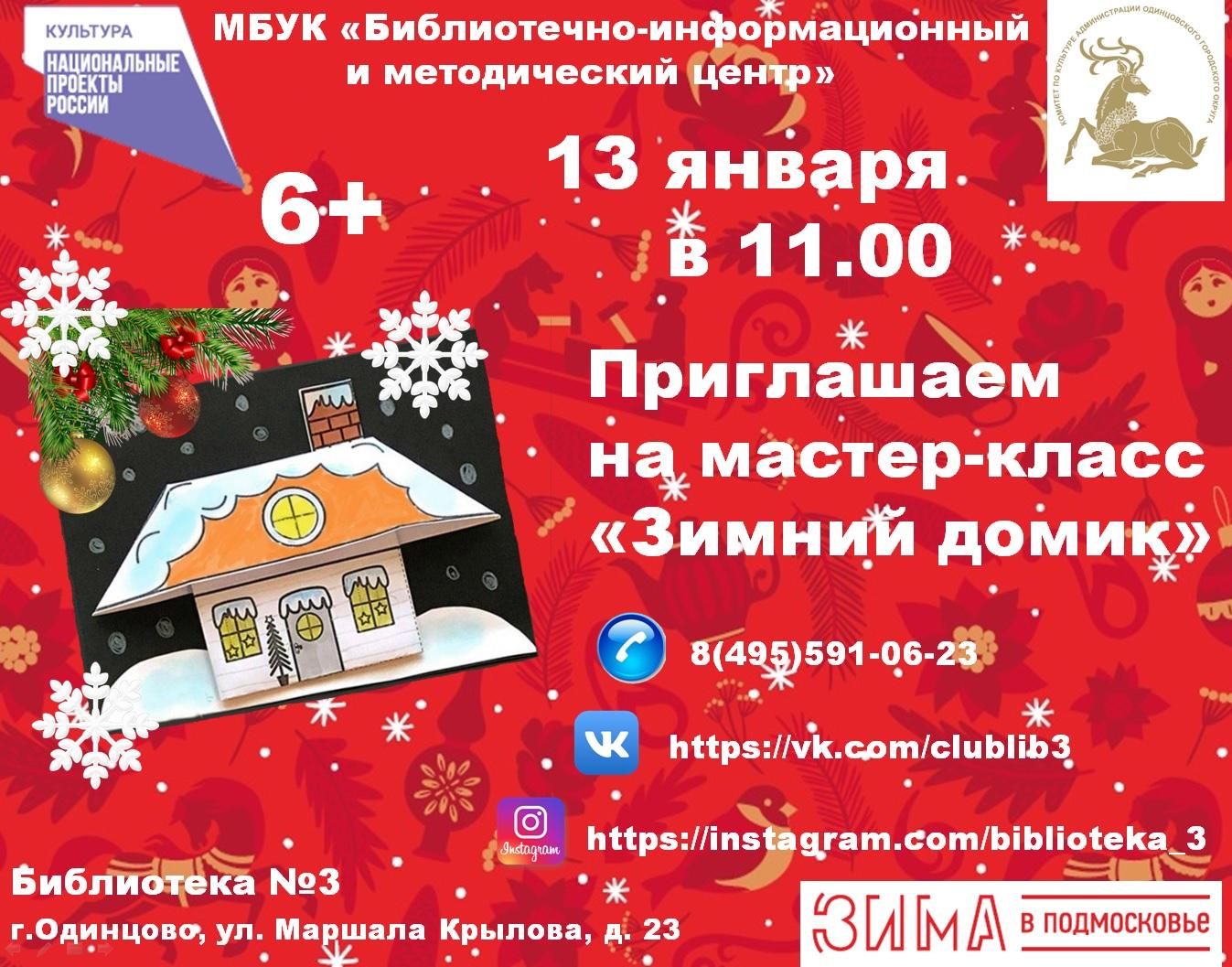 Мастер-класс «Зимний домик»