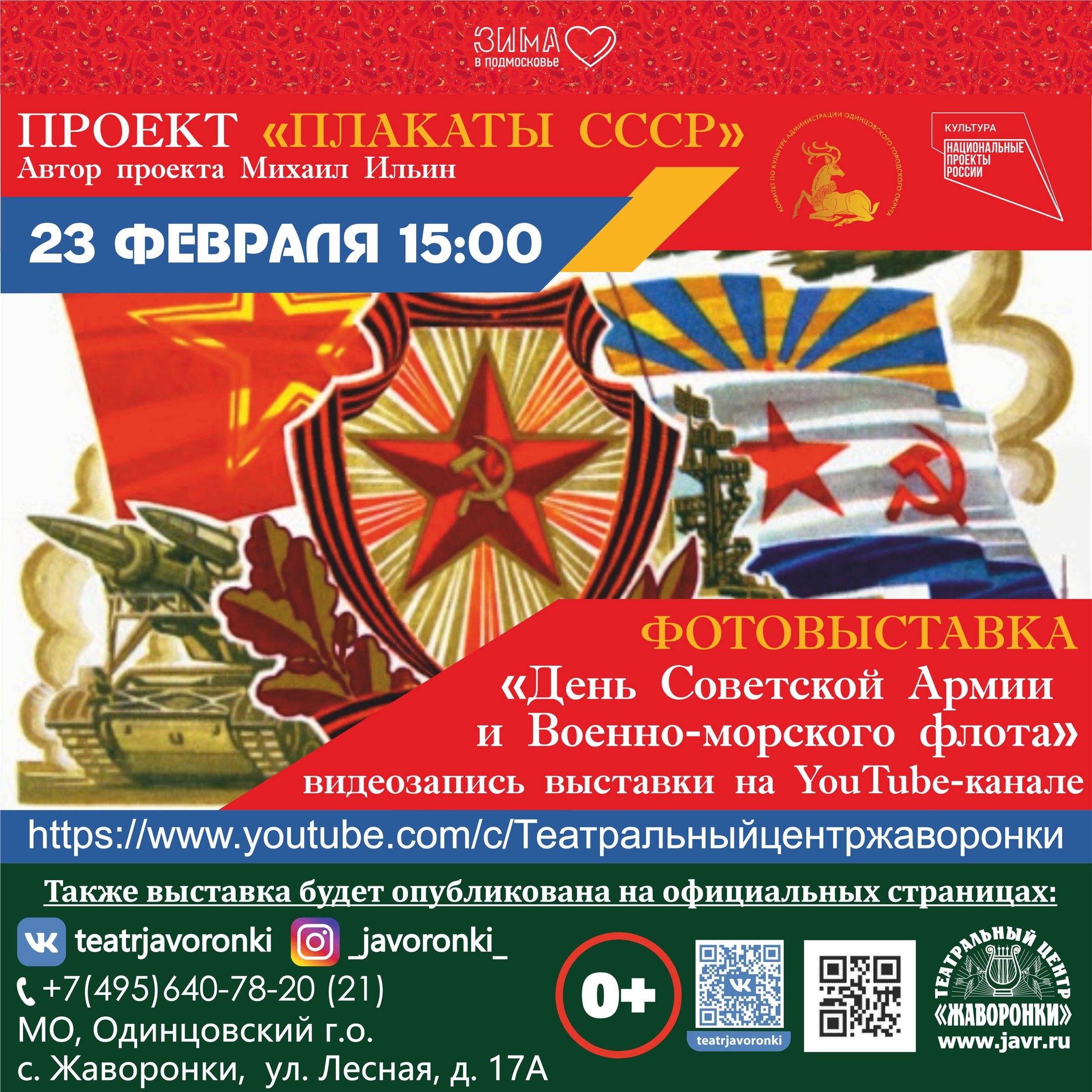 Трансляция фотовыставки «День Советской Армии и Военно-Морского флота»