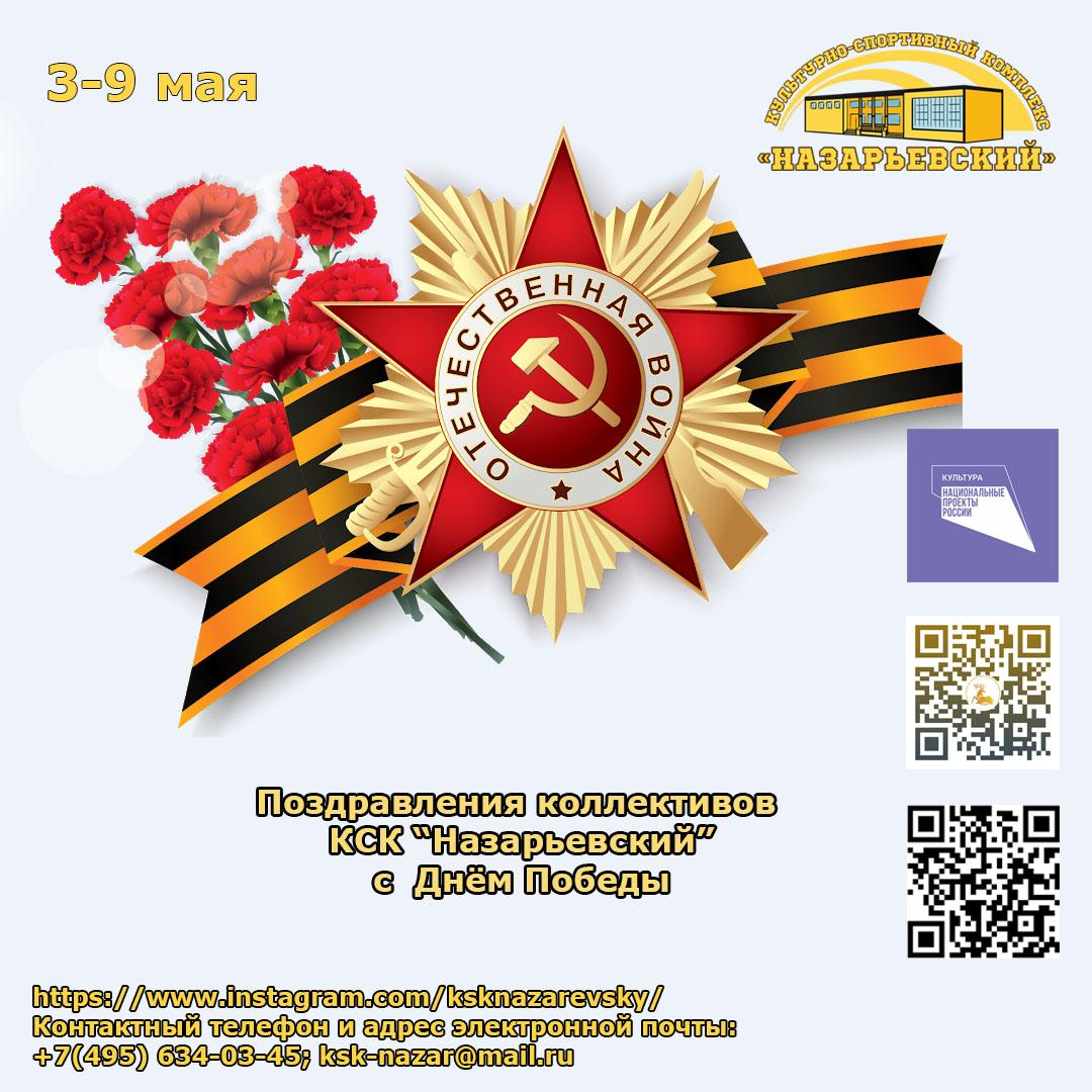 Поздравления коллективов КСК
