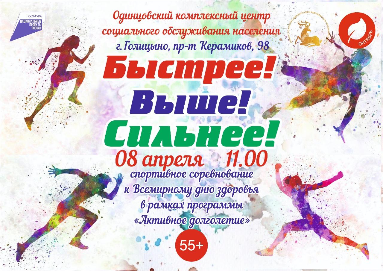«Быстрее. Выше. Сильнее» - спортивное соревнование к Всемирному дню здоровья в рамках программы «Активное долголетие»