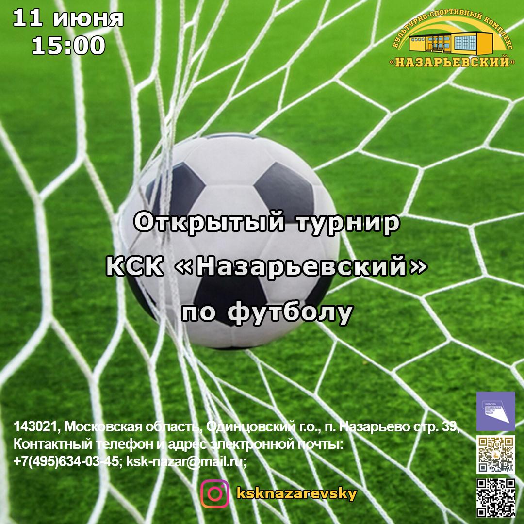 Открытый турнир КСК «Назарьевский» по футболу