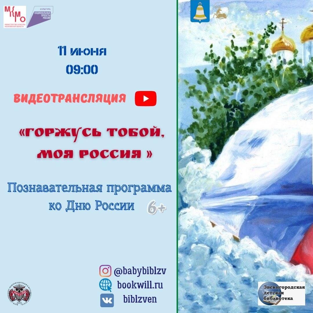 «Горжусь тобой, Моя Россия!»