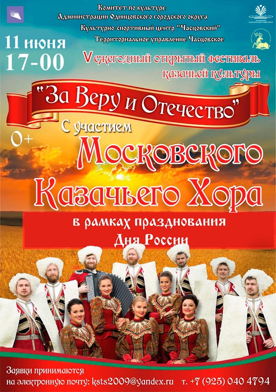 V ежегодный окружный открытый фестиваль казачьей культуры «За Веру и Отечество»