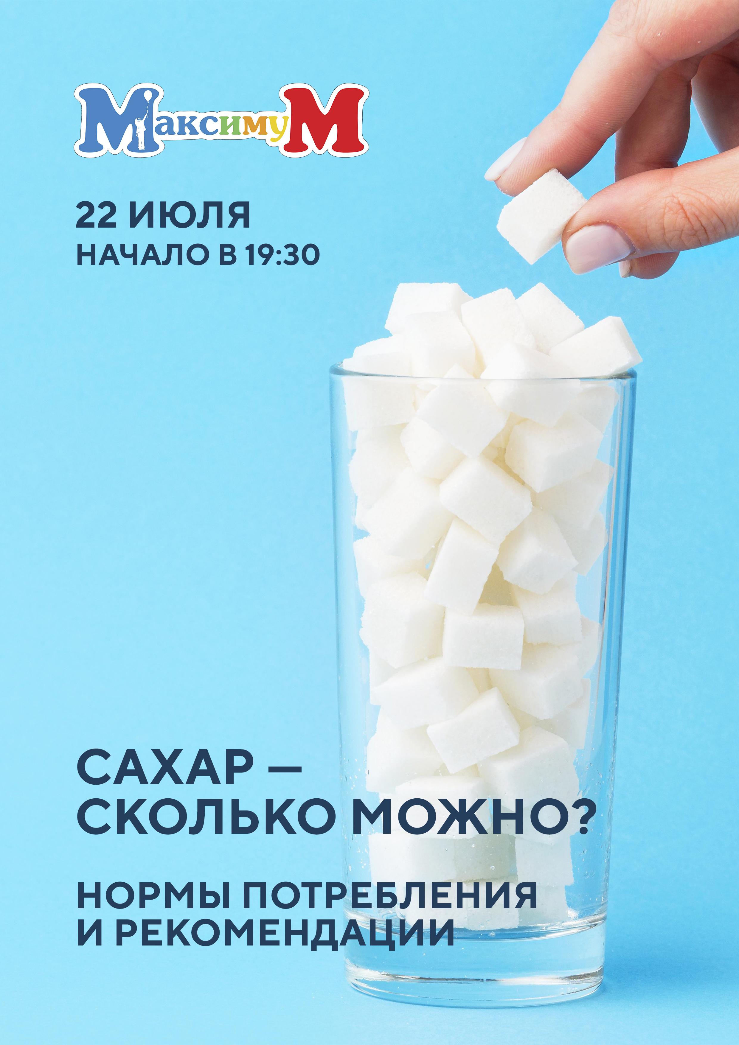 Сахар-сколько можно? Нормы потребления и рекомендации.
