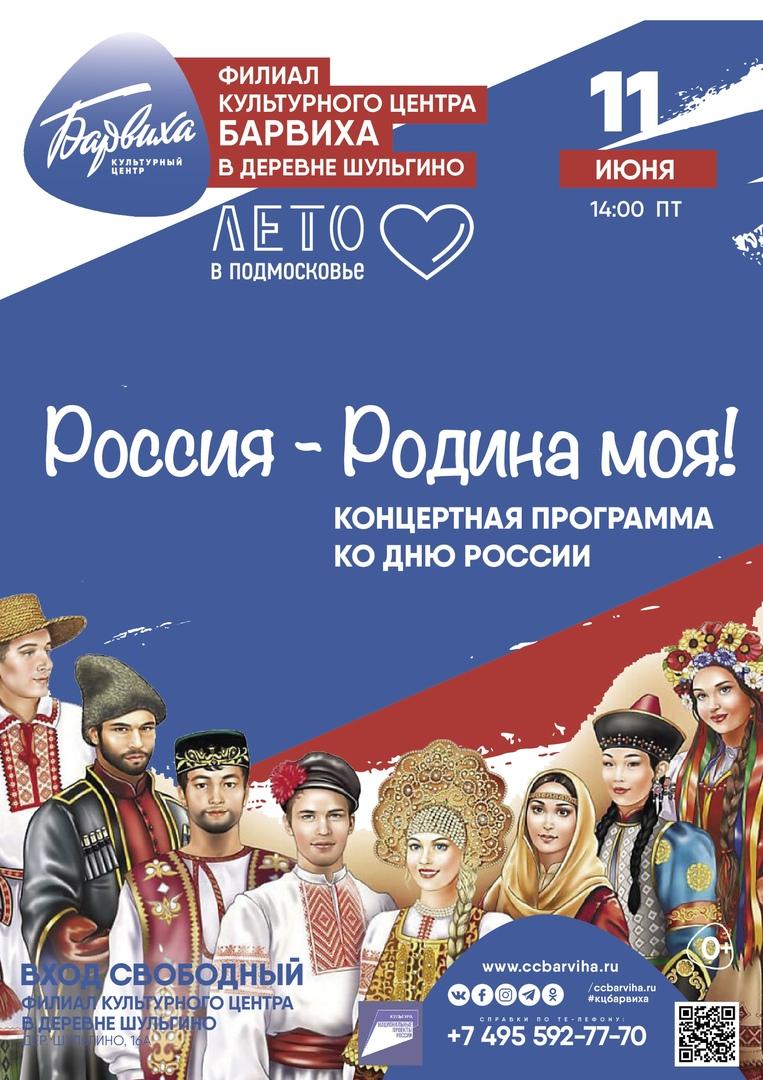 Ко Дню России «Россия - Родина моя!»