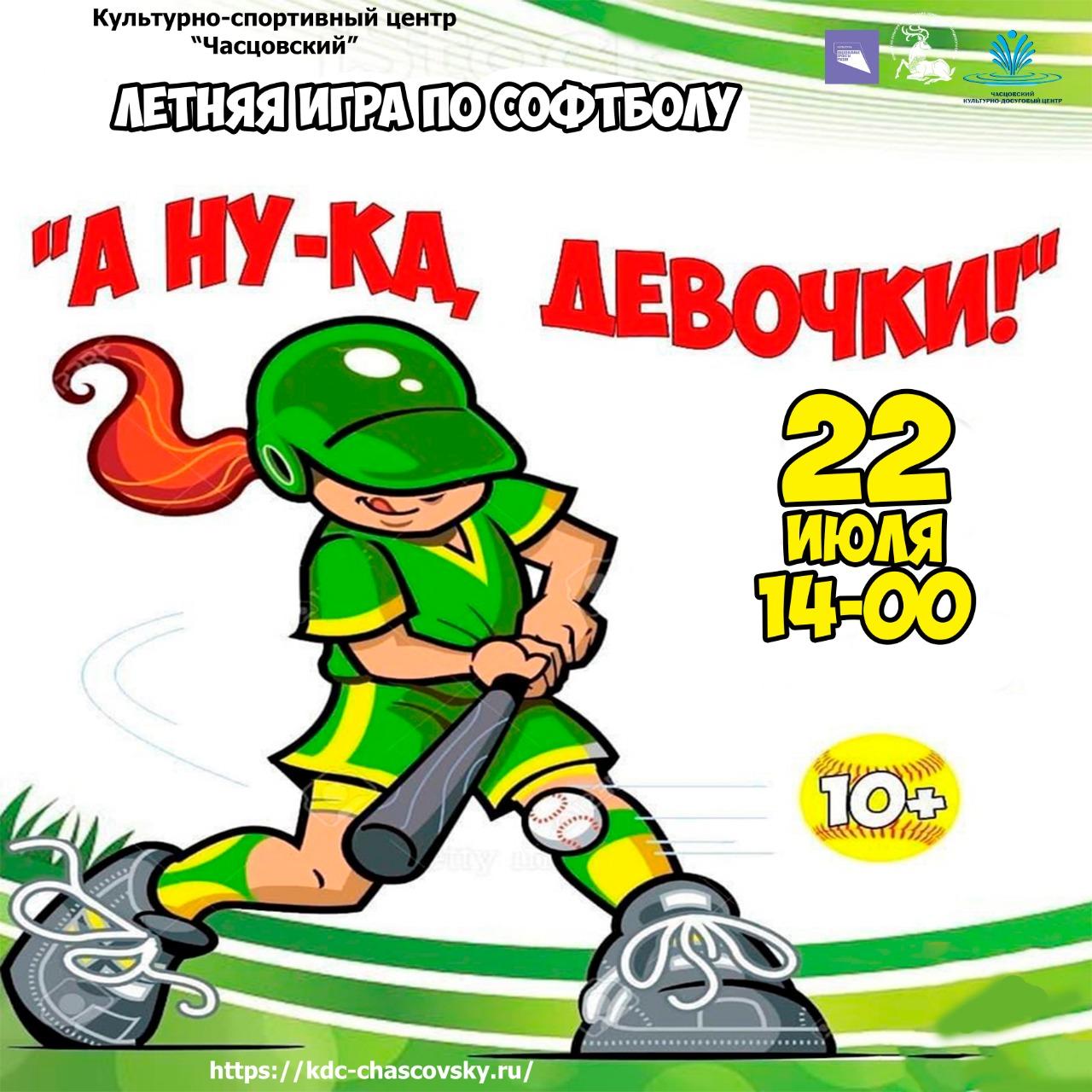 Летняя игра по софтболу