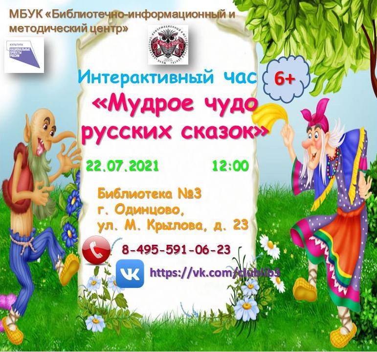 «Мудрое чудо русских сказок»