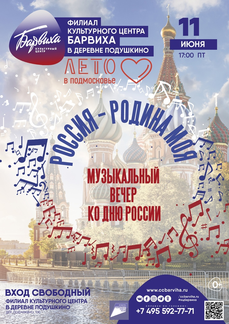 Ко Дню России «Россия – Родина моя» Музыкальный вечер
