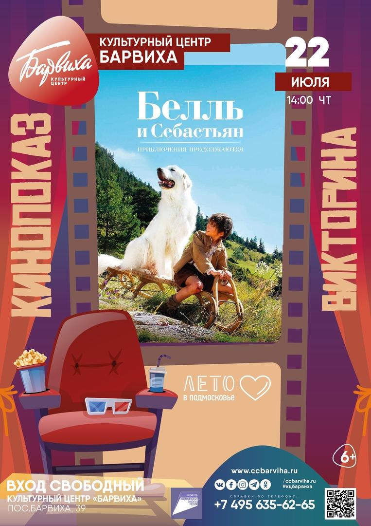 Киновикторина «Белль и Себастьян» и показ художественного фильма