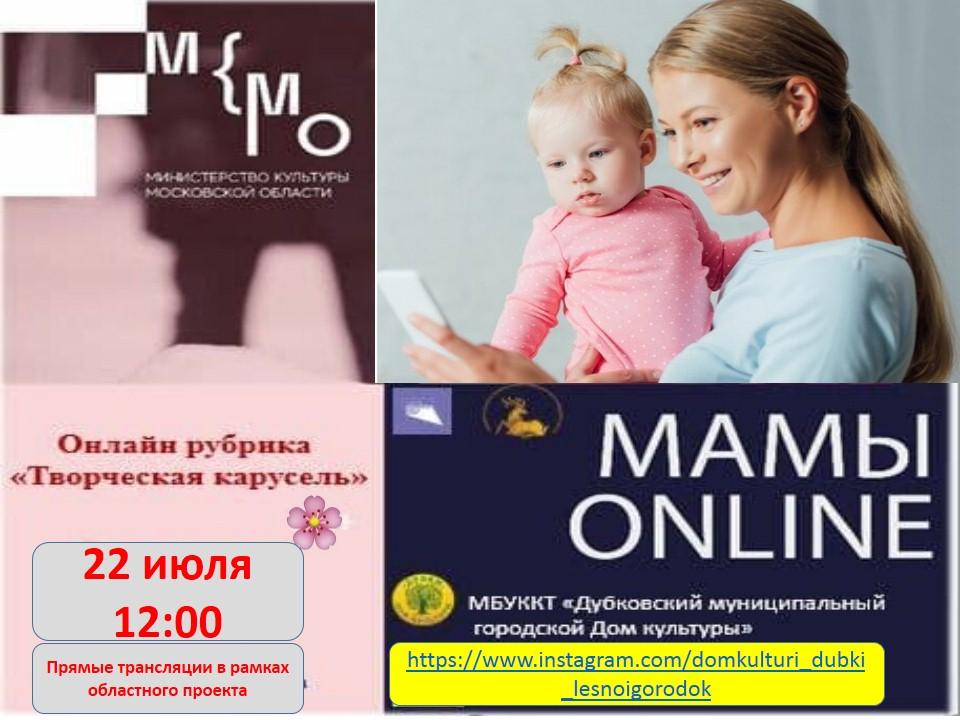 Онлайн мамы