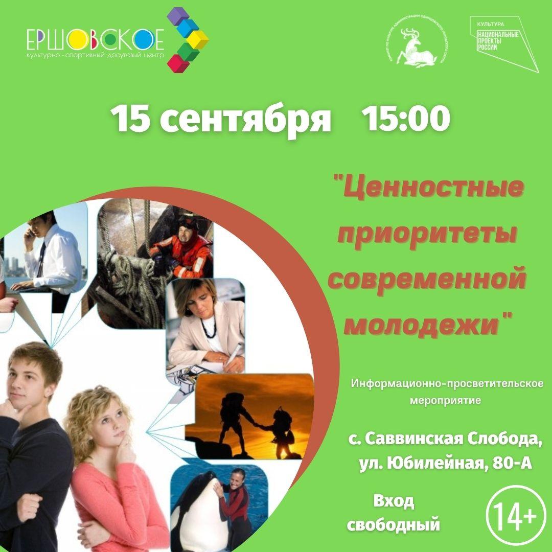 Информационно-просветительское мероприятие «Ценностные приоритеты современной молодежи»