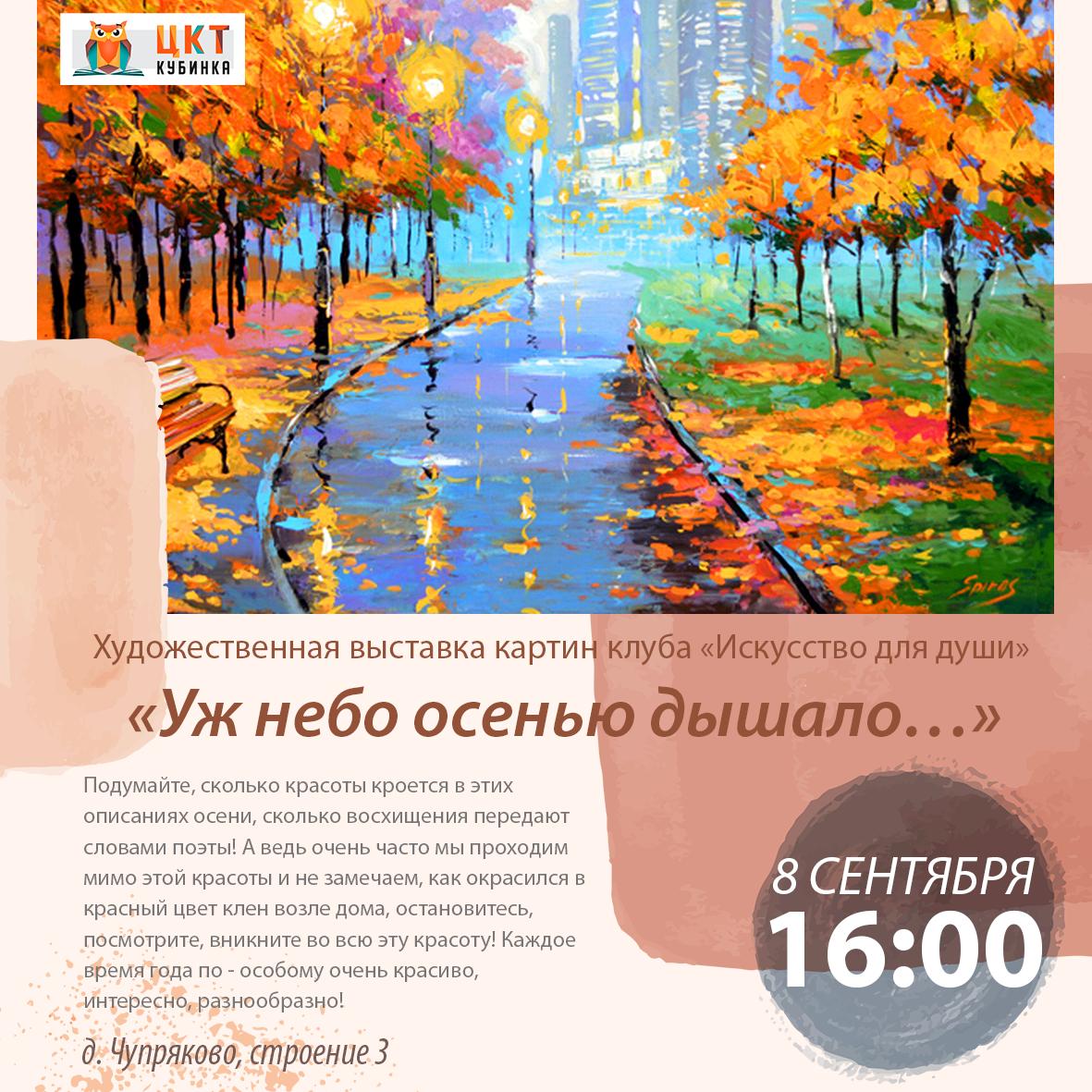 Открытие выставки работ участников клуба  «Искусство для души»