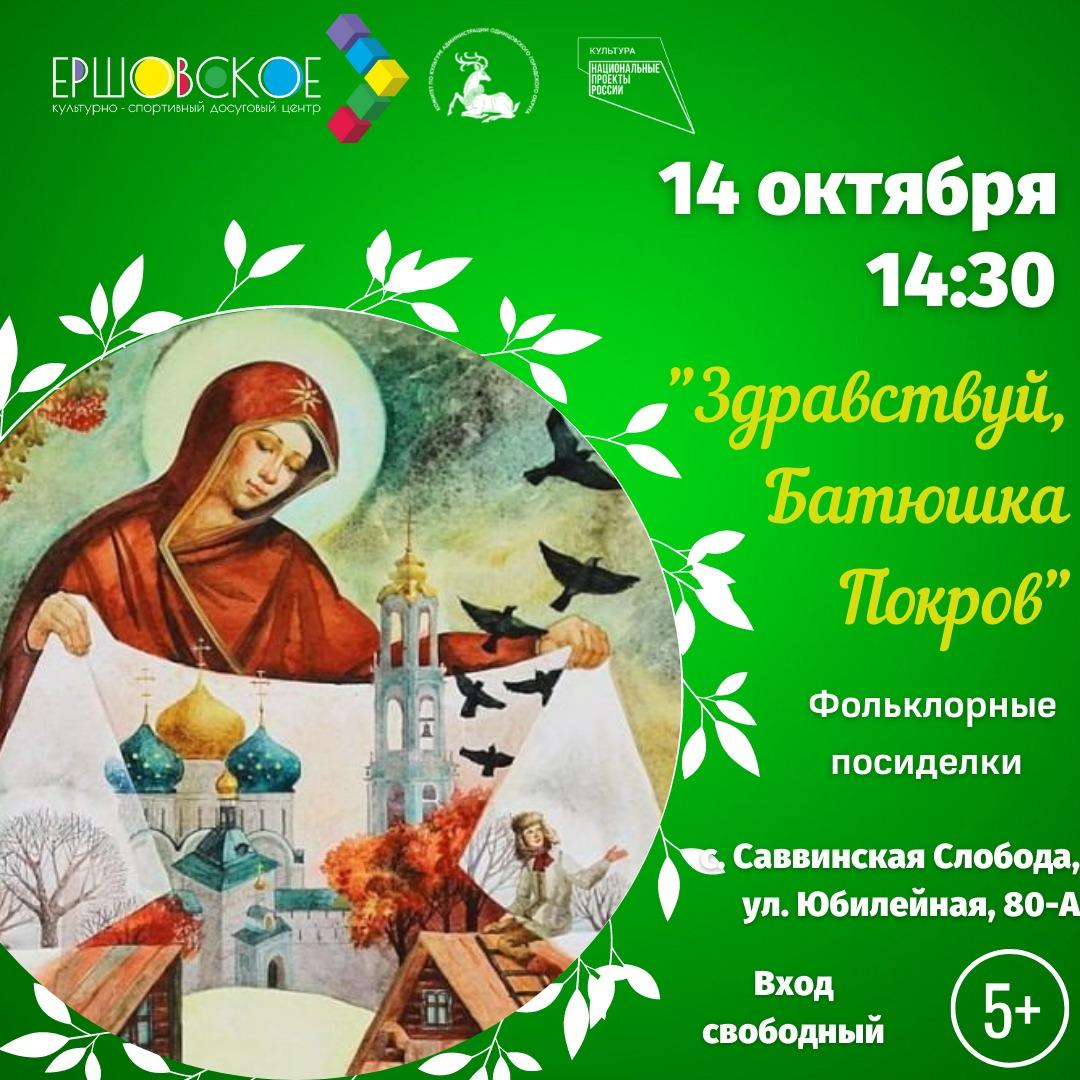 Фольклорные посиделки «Здравствуй, Батюшка Покров»
