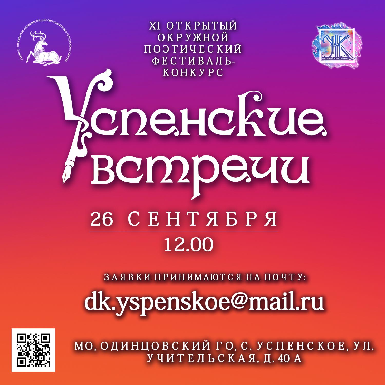 XI Открытый Окружной поэтический фестиваль-конкурс