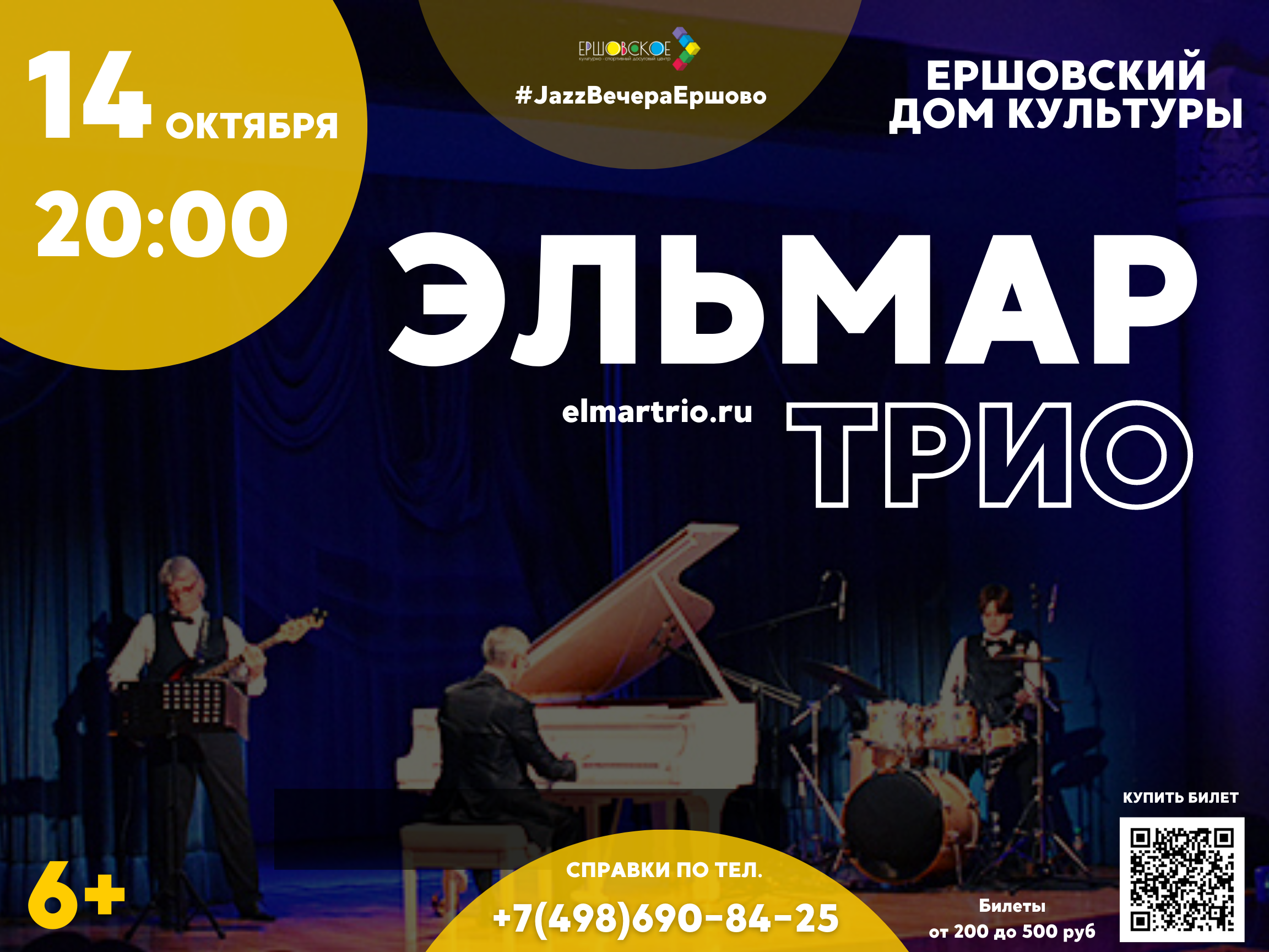 Jazz вечера Ершово с Эльмар Трио
