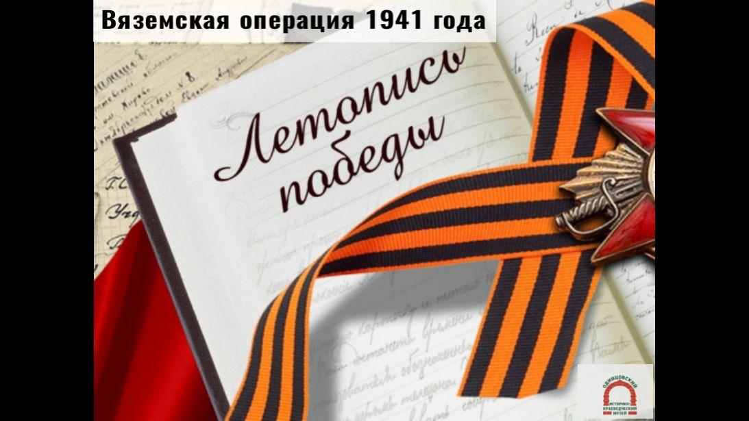 Оборона Москвы 1941 г. Вяземская операция